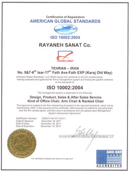 گواهینامه ISO 1002:2004 رضایتمندی مشتری
